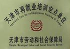 天津市再就业培训定点单位