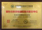 香港形象设计协会培训鉴定单位