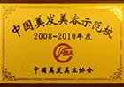 中国美发美容示范校