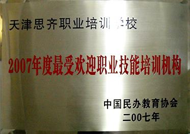 2007年度受欢迎职业技能培训机构