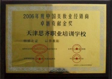 2006年度中国美妆经销商贡献金奖