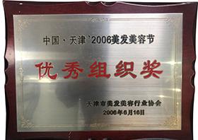 2006年美发美容节优秀组织奖