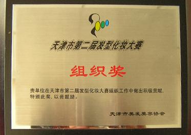 天津市第二届化妆大赛组织奖