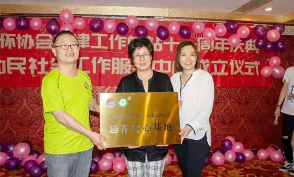 祝贺思齐学校成为中国生命科学关怀协会·天津总站爱心基地