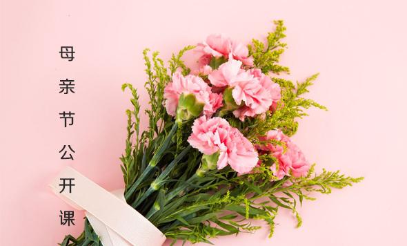 花艺公开课:母亲节,一堂给母亲制作花束的公开课!