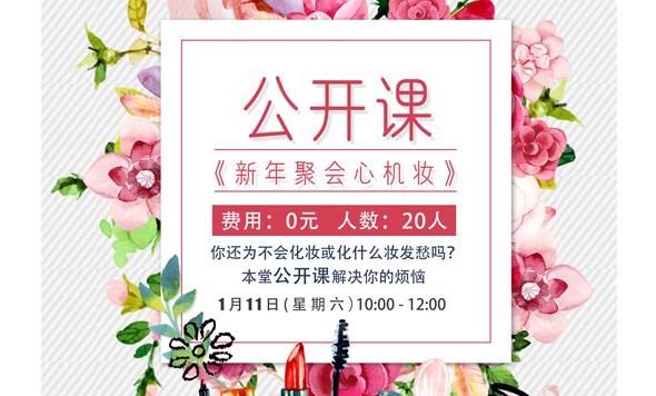 新年聚会心机妆-化妆公开课即将开启