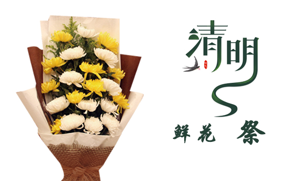 清明时节,鲜花祭如何选择花材?